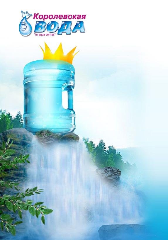 Доставка воды питьевая и минеральная вода в офис и с
